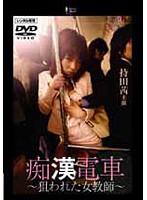 痴●電車 〜狙われた女教師〜