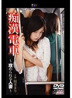 痴●電車 〜攻められる人妻〜
