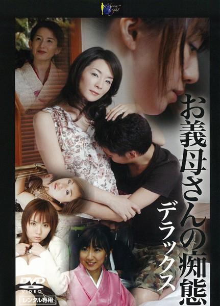 ピンク映画 ch、ベスト・総集編、Vシネマ、義母 お義母さんの痴態デラックス