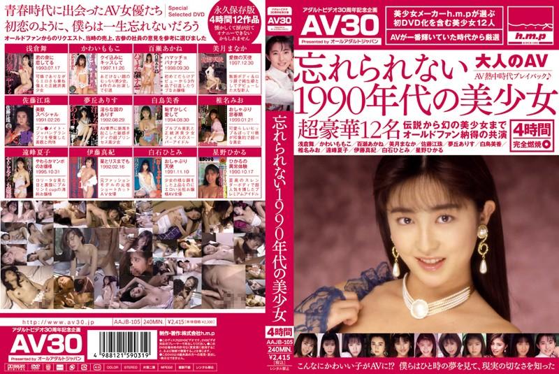 【AV30】忘れられない1990年代の美少女 パッケージ