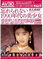 【AV30】忘れられない1990年代の美少女 ダウンロード