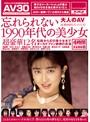 【AV30】忘れられない1990年代の美少女