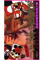 色極道の女たち 2 ダウンロード
