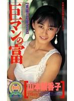 (41atf00002)[ATF-002]巨マンの富【成城のお嬢さま】 山本梨香子 ダウンロード