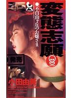 変態志願 小田由美 ダウンロード