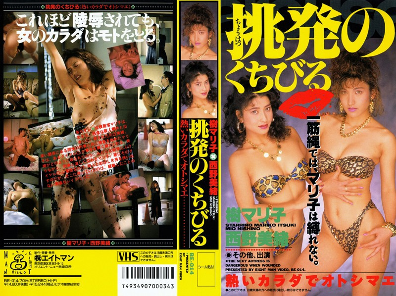 BE-014 Lusty Lip Service