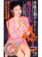 奥のほうまでグチョグチョよ 斉藤美和子 ダウンロード