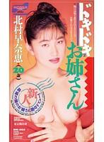 ドキドキ2 お姉さん 北村早奈恵 ダウンロード