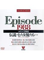 エピソード[1988]伝説になった女優たち…