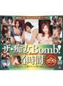 ザ・痴女 Bomb! 4時間