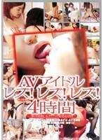 41bndv00322[BNDV-322]AVアイドル レズ!レズ!レズ!4時間