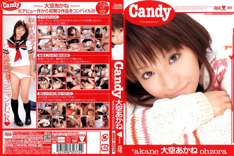 Candy [strawberry] 大空あかね