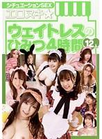 シチュエーションSEX エロヌキ☆ウェイトレスのひみつ 4時間