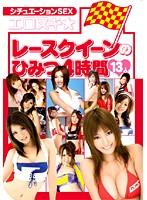 シチュエーションSEX エロヌキ☆レースクイーンのひみつ 4時間 ダウンロード
