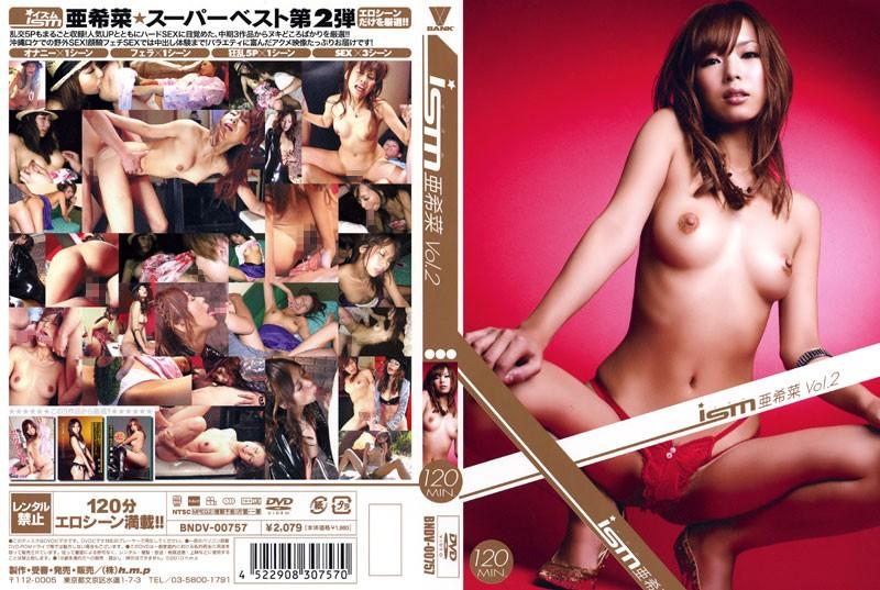 ism 亜希菜 Vol.2