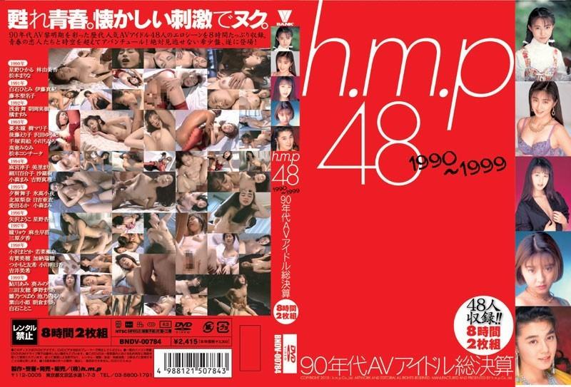 h.m.p 48 1990〜1999 90年代AVアイドル総決算 8時間 パッケージ