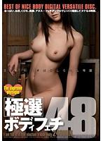 極選 ボディフェチ48