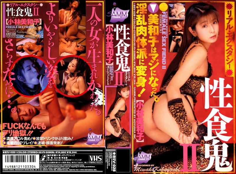 性食鬼 2 小林美和子