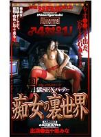 痴女の裏世界 地獄SEXパーティー 五十嵐美奈 ダウンロード