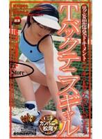 Tバックテニスギャル ダウンロード