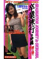 卒業旅行in沖縄 南の島で抱きしめて