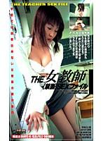THE 女教師 [禁断]SEXファイル ダウンロード