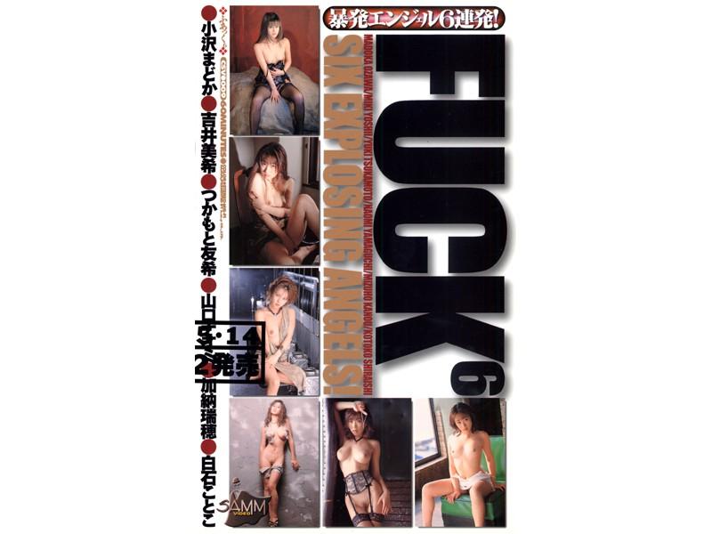 (41csv009)[CSV-009] FUCK 6 ダウンロード