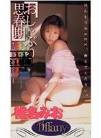 「おしゃぶり思春期」 椎名みお ダウンロード