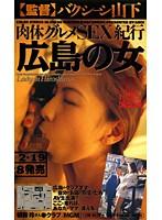 肉体グルメSEX紀行 広島の女