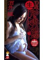 19歳幼な妻妊婦 生 FUCK 奥さん、中にブチまけていっすか!? ダウンロード