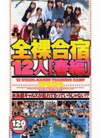 全裸合宿12人[春編] ダウンロード