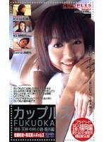 カップルズ FUKUOKA博多・天神・中洲・小倉 番外編 ダウンロード