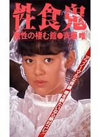 性食鬼 斉藤唯 ダウンロード