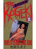 ザ・KAGEKI III スペシャル 松原久美子 ダウンロード