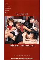 Sex Juice 2 ダウンロード