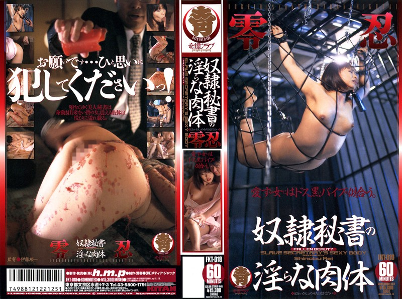 (41fkt00018)[FKT-018] 奴隷秘書の淫らな肉体 ダウンロード