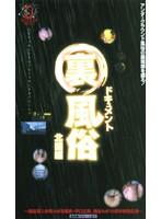 ドキュメント・裏風俗 北国編 ダウンロード