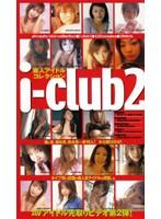 素人アイドルコレクション i-club2 ダウンロード