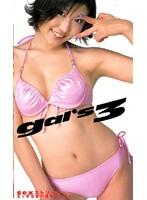 gal's3 SEXストリート ダウンロード