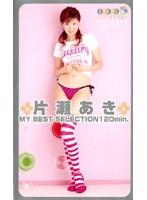 片瀬あき MY BEST SELECTION 120min. ダウンロード