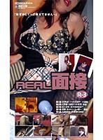REAL面接 R-3 ダウンロード