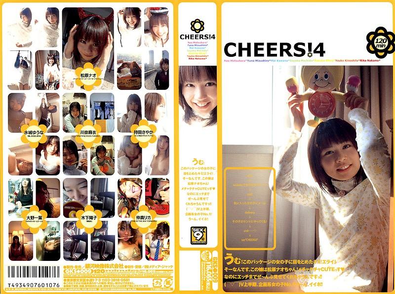 CHEERS!4 パッケージ