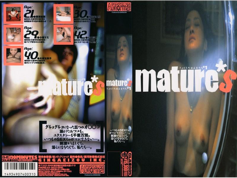 mature*s じゅくしたおんなたち #1