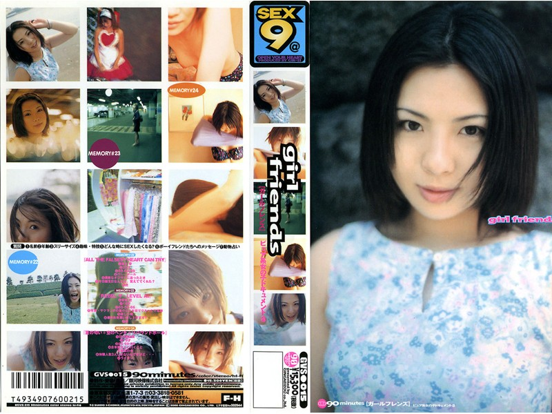girl friends ピュア系女の子ドキュメント 8 パッケージ