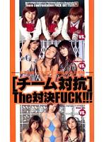 女子校生vs.フェロモン姉さんvs.巨乳娘 [チーム対抗]The対決FUCK!!! ダウンロード