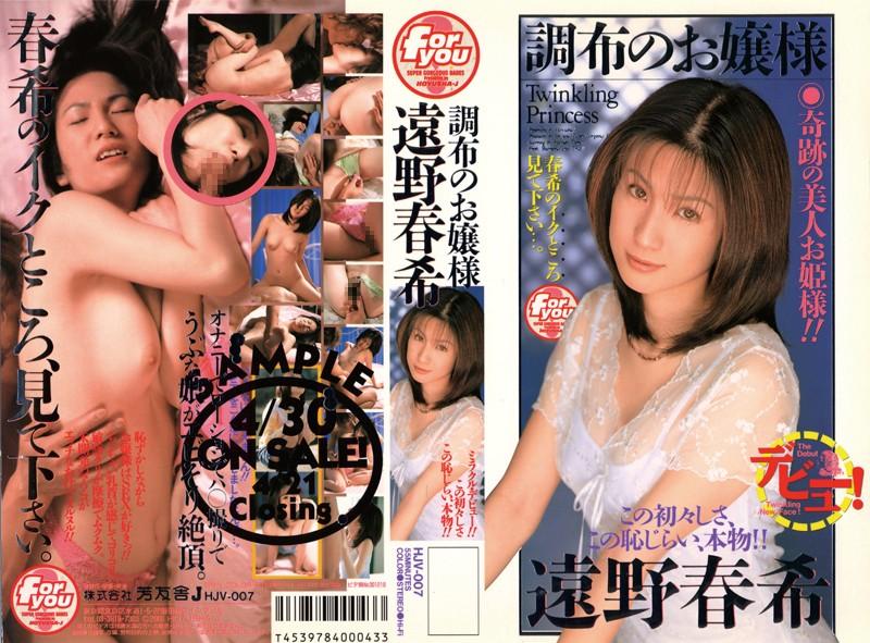 (41hjv00007)[HJV-007] 調布のお嬢様 遠野春希 ダウンロード