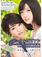 ピュアレズビアン 憧れの先輩女優との濃厚な唾液とマン汁が混じり合うレズ姉婿 向井藍
