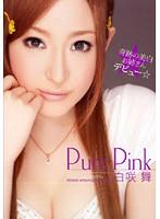 Pure Pink 白咲舞 ダウンロード
