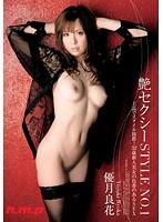 艶セクシーSTYLE NO.1 優月良花 上品でスタイル抜群!32歳新人美女の色香のあるSEX ダウンロード