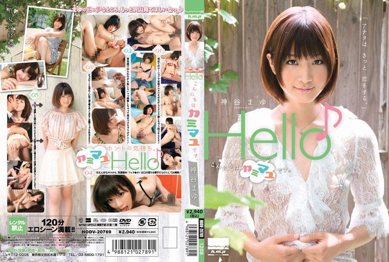 HODV-20789 Hello♪ こんにちはカミマユです。 神谷まゆ